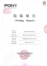 净水检测报告1