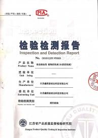 食品检测报告1
